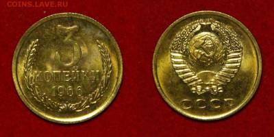 3 копейки 1966 г., наборная, блеск до 22:00 23.12.18 - imgonline-com-ua-2to1-NBIEQvraPRavSoQs