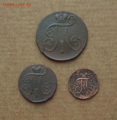 Монеты Павла I. (2 коп., 1 коп. 1797 а.м., деньга). - IMG_7090.JPG