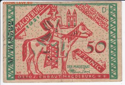 Нотгельд - Магдебург 50 пфеннигов 1921 г. до 26.12 в 22.00 - IMG_20181220_0005