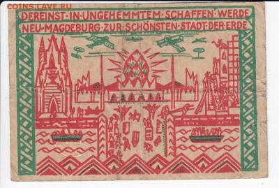 Нотгельд - Магдебург 50 пфеннигов 1921 г. до 26.12 в 22.00 - IMG_20181220_0001
