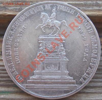 Рубль 1859 (Конь, без номинала). - конь2.JPG