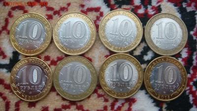 2000-17 10 рублей БИМ -8 штук до 18-50 24.12.18 - DSC08538.JPG