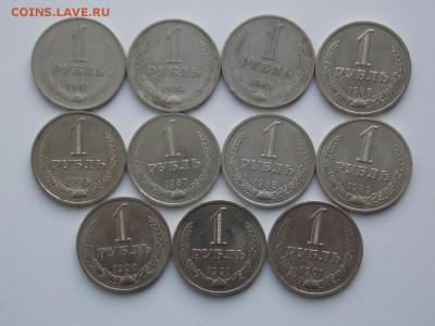 Рубли годовики СССР - 11 шт. 1961-1991 до 25.12.18. 22:00 мс - DSCN8157 (1280x960)
