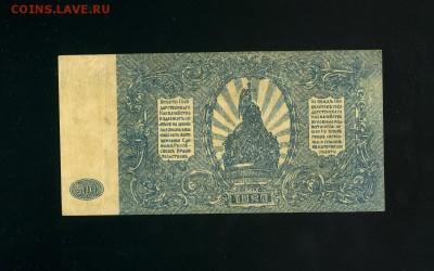 500 рублей ВСЮР 1920 +бонус100р1961 до 25,12,2018 22:00 МСК - Фото896