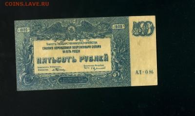 500 рублей ВСЮР 1920 +бонус100р1961 до 25,12,2018 22:00 МСК - Фото895