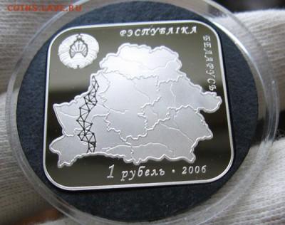 Беларусь, 1 рубль Дуга Струве до 26.12 22.00 - 2