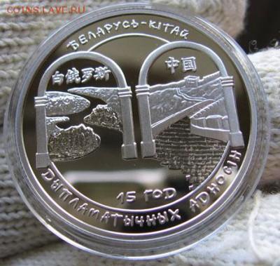 Беларусь, 1 руб Беларусь Китай 26.12 22.00 - бел кит