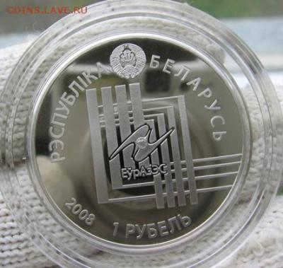 Беларусь 1 рубль Минск 2008 26.12 22.00 - минск 2