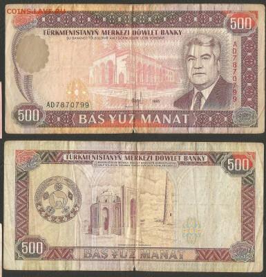 Туркменистан 500 манат с 1 рубля - 26.12 22:00:00 мск - 17
