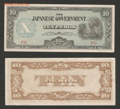 Японская оккупация Филиппин 10песо с 1 рубля- 26.11 22:00мск - ЯпБирма_30 оборот
