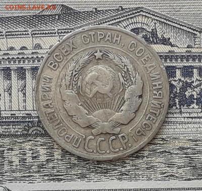 20 копеек 1927 до 25-12-2018 до 22-00 по Москве - 2 А