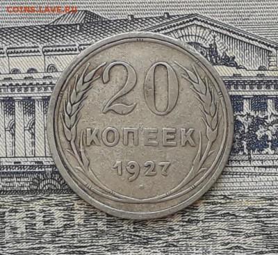 20 копеек 1927 до 25-12-2018 до 22-00 по Москве - 2 Р