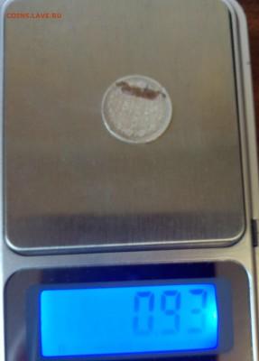 Интересная монета 5 копеек 1908 - 13