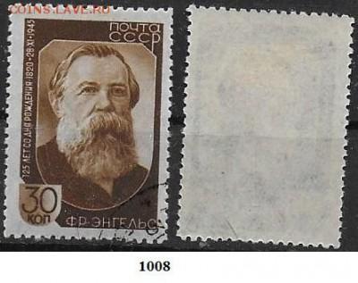 СССР 1945. ФИКС. №1008. Ф. Энгельс. 30 к. - 1008