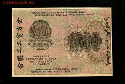1000 рублей 1919г, до 28.12.2018 в 22.00 - BBA34776-F25F-4520-A0C9-5466334D8CA6