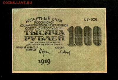 1000 рублей 1919г, до 28.12.2018 в 22.00 - D287FFDC-7D25-4703-A778-52192A7ACDCA