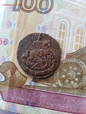 Деньга коник 1795? года.км. 25.12.18 22.00 - imageT6Q1HQP7