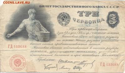 Куплю боны РФ, СССР, РСФСР, царизма (бюджетный сохран) - 3червонца 001