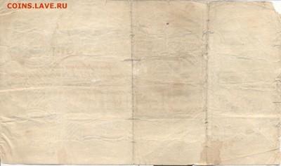 Куплю боны РФ, СССР, РСФСР, царизма (бюджетный сохран) - 3червонца 002