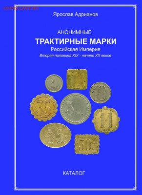 Анонимные трактирные марки - оценка - Обложка-2018