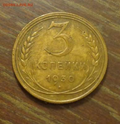3 копейки 1930 до 01.01, 22.00 - 3 к 1930
