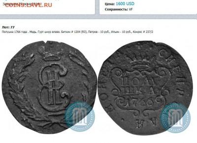 Полушка сибирская 1766 КМ, реальная цена монеты? - Полушка-1766-КМ