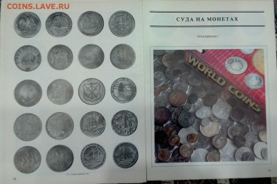 Монеты с Корабликами - P_20181226_212303_NT_1