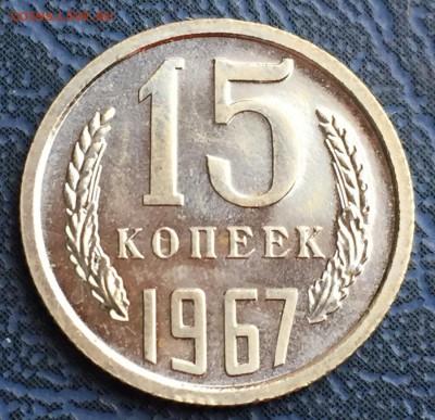 15 копеек 1967 до 04.12 с 200 - IMG_3441.JPG