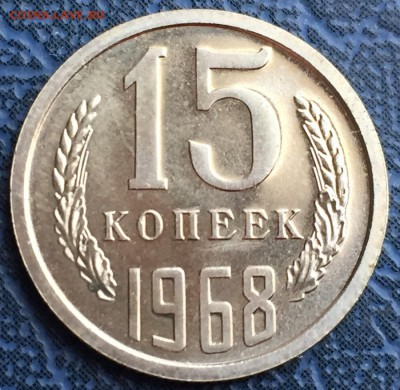 15 копеек 1968 до 04.01 22-00 - IMG_3443.JPG