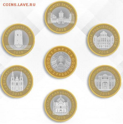 Биметаллические монеты Мира_новинки - Беларусь набор.JPG