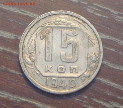 15 копеек 1940 до 4.01, 22.00 - 15 коп 1940_1