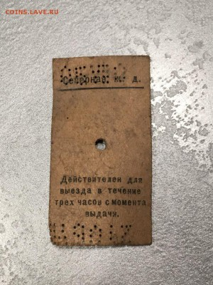 Д билет Архангельск-Васьково. Картон. 30-е. 04.01.19 - 2