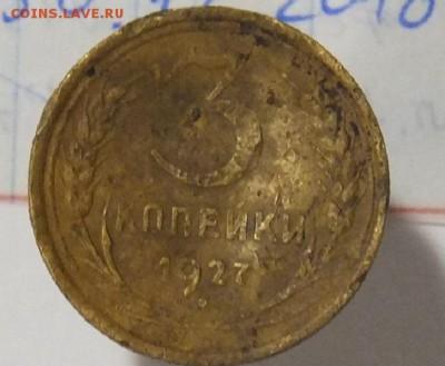 3 коп 1927,, перепутка,, - дубль4