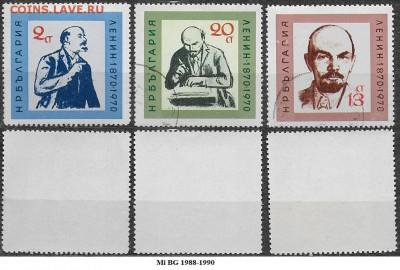Болгария. ФИКС. В. И. Ленин (подборка) - 1988-1990