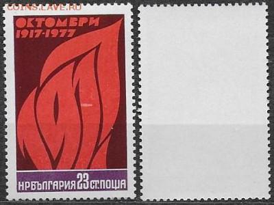 Болгария. ФИКС. В. И. Ленин (подборка) - 2642