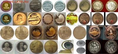 Куплю юбилейные, памятные медали и жетоны СПМД,ММД,Гознак - подборка 3