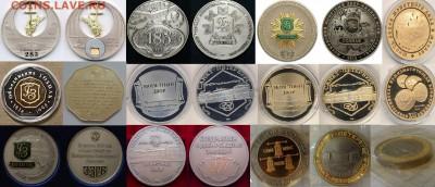 Куплю юбилейные, памятные медали и жетоны СПМД,ММД,Гознак - Подборка 1