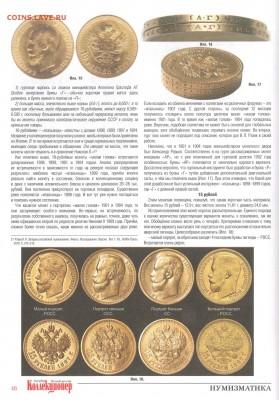 Публикации, посвящённые золотым монетам Николая II - IMG_2579.JPG