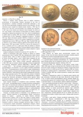 Публикации, посвящённые золотым монетам Николая II - IMG_2578.JPG