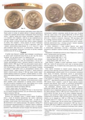 Публикации, посвящённые золотым монетам Николая II - IMG_2577.JPG