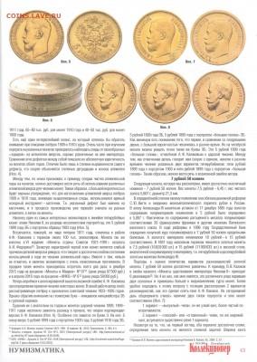 Публикации, посвящённые золотым монетам Николая II - IMG_2576.JPG