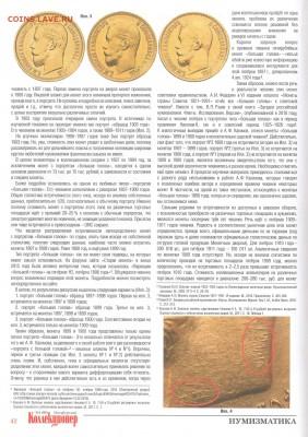 Публикации, посвящённые золотым монетам Николая II - IMG_2575.JPG