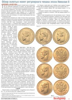 Публикации, посвящённые золотым монетам Николая II - IMG_2574.JPG