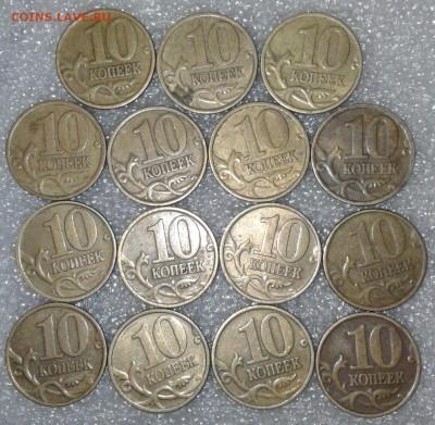 10 коп 1998,1999 м+сп  63шт, до 03.01.19 - 20181230_231438-1