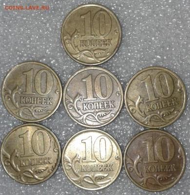10 коп 1998,1999 м+сп  63шт, до 03.01.19 - 20181230_232609-1