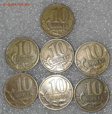 10 коп 1998,1999 м+сп  63шт, до 03.01.19 - 20181230_231805-1