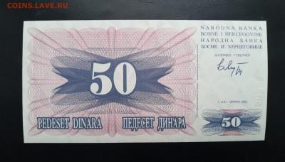 БОСНИЯ И ГЕРЦЕГОВИНА 50 динар 1992г., ДО 04.01. - Босния и Герцеговина 50 динар 1992г., А..