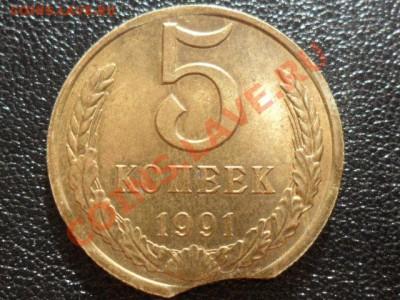 5 копеек 1991г.м выкус до 21.00мск.2 июня - SAM_2146.JPG