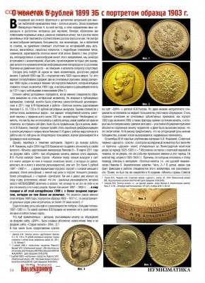 Публикации, посвящённые золотым монетам Николая II - IMG_0646.JPG