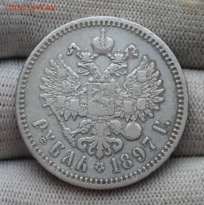1 рубль 1897 **. До 04.01.19 в 22.00 МСК - DSC_6797.JPG